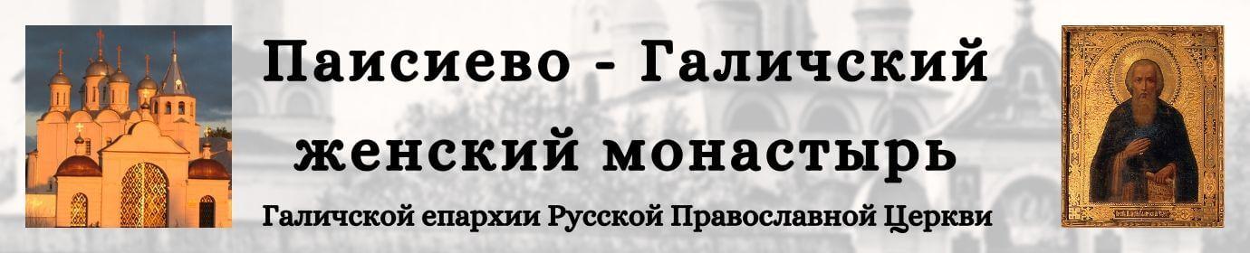 Паисиево - Галичский женский монастырь