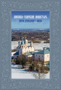 Паисиево - Галичский монастырь. Житие преподобного Паисия.