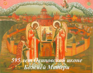 595 лет Овиновской иконе Божией Матери